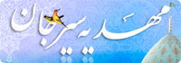 http://www.sirjan.ir/images/banners/mahdiehsirjan.png