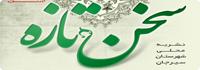 http://www.sirjan.ir/images/banners/sokhanetaze.png